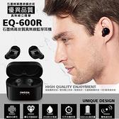 【限時免運優惠】Oweida EQ-600R 石墨烯高音質真無線藍芽耳機5.0 /防水認證/觸控式按鍵