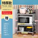 不鏽鋼 廚房 置物架 落地式 多層 微波爐架子 收納架 放鍋烤箱 家用省空間  降價兩天