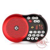 雙十二返場促銷收音機老人插卡音箱便攜式音樂播放器迷你隨身聽