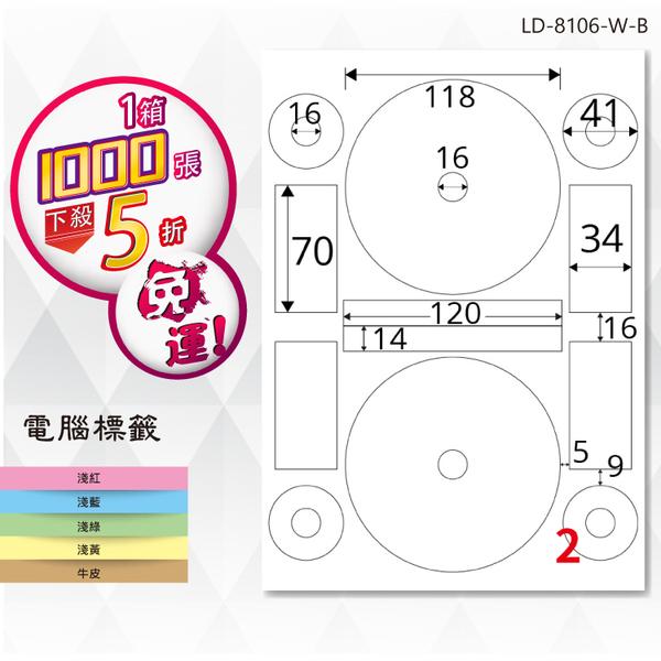 熱銷推薦【longder龍德】電腦標籤紙 2格 光碟專用 LD-8106-W-B 內徑16mm 白色 1000張 影印 雷射 貼紙