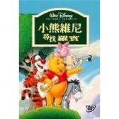 【迪士尼動畫】小熊維尼尋找羅賓 DVD