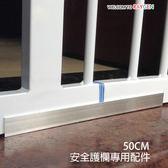 門欄 Baby兒童安全門樓梯防護欄 配件【固定器50CM】