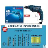手電鑽博世手電鑽電動螺絲刀工具家用多功能電轉調速220V手槍鑽TBM3400