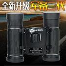 望遠鏡 金屬100倍軍備雙筒小太陽高倍高清 LQ3723『科炫3C』