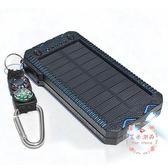 太陽能行動電源 智能防水通用快充多功能15000mAh
