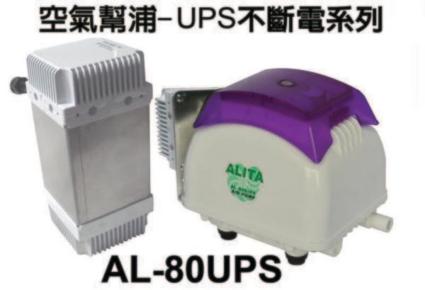 {台中水族} ALITA-AL-80-15A UPS 不斷電空氣泵.打氣機 (附锂鐵電池)-..特價 全機保固二年