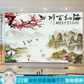 定制  3D立體牆貼壁畫貼紙壁紙自黏牆紙山水新中式中國畫客廳辦公室背景  YDL