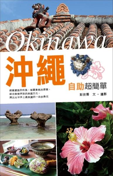 (二手書)沖繩自助超簡單