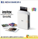 新春活動 富士 FUJIFILM INSTAX SHARE SP-2 WIFI 相印機 SP2 拍立得 平輸 相片印表機