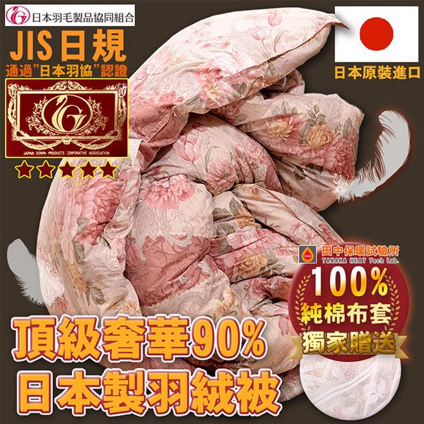 日本製JIS日規 頂級奢華90% 羽絨被 6X7 1.2Kg 鵝絨 輕柔蓬鬆 獨家贈送純棉布套《田中保暖試驗所》