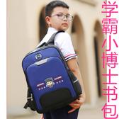 學生書包 小學生書包男孩1-3年級減負兒童背包4-6防水雙肩背包6-12歲護脊 名創家居館