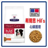 Hill s 希爾思 犬用h/d 心臟護理1.5kg (B061B01)