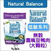 缺貨,Natural Balance〔NB,單一蛋白,鷹嘴豆鴨肉全犬配方,12磅〕