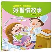 改變孩子一生的故事(好習慣故事)(QRcode有聲書)