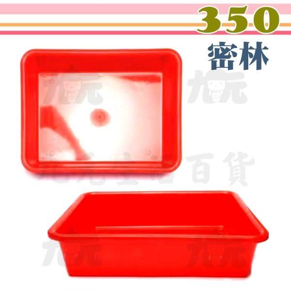 【九元生活百貨】350密林 塑膠盆 置物籃