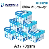 Double A 多功能影印紙 A3 70g (5包/箱) x6