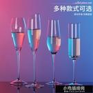 酒杯 水晶香檳杯起泡酒高腳杯套裝家用創意6只裝子2個酒杯杯雞尾酒杯子 【小宅妮】