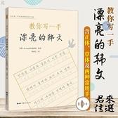 教你寫一手漂亮的韓文韓語練字帖正體草體手寫體【君來佳選】