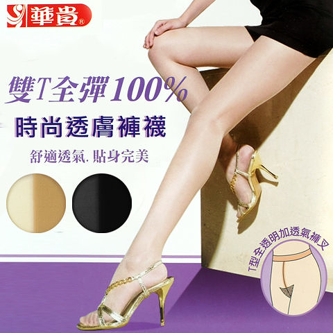 【esoxshop】華貴 雙T全彈100% 時尚透膚褲襪 │透氣褲叉 - 台灣製造《透明/絲襪/OL/美腿》