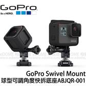 GoPro Swivel Mount 球型可調角度快拆底座 單個 (6期0利率 免運 台閔公司貨) ABJQR-001 適用 HERO6 HERO5