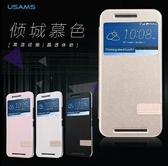 USAMS HTC ONE M9 皮套 保護套 手機套 視窗 慕格系列 媲美 原廠皮套 雙喇叭【采昇通訊】