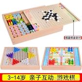 跳棋五子棋飛行棋斗獸棋兒童桌面棋盤游戲學生多功能棋類益智玩具YYJ 阿卡娜