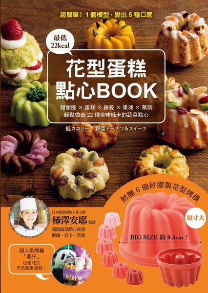 花型蛋糕點心BOOK: 【1個模型,變出5種口感!】甜甜圈×蛋糕×餅乾×果凍×慕斯,輕鬆...