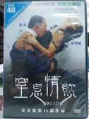 影音專賣店-J04-003-正版DVD*韓片【窒息情慾】-張震*河正宇*朴智娥*剪