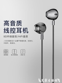 有線耳機耳機入耳式原裝有線高音質重低音吃雞適用于蘋果小米10vivo華為榮耀20一加8 艾家