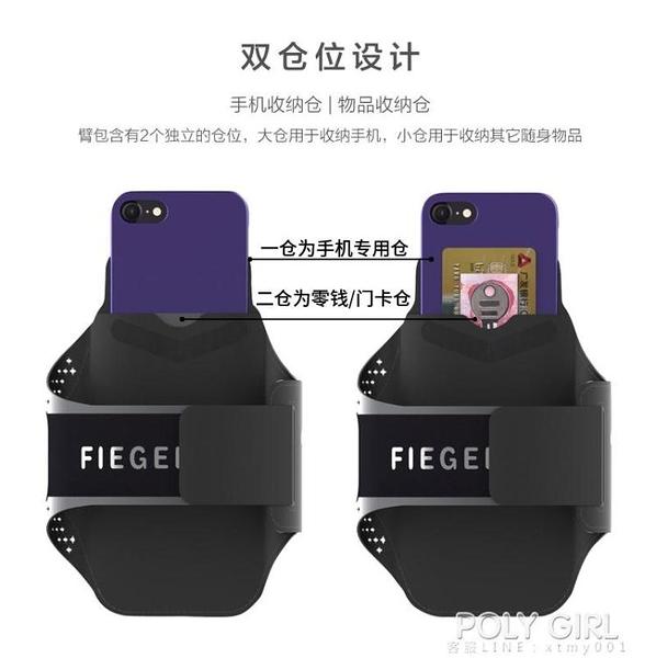 iphone蘋果11pro xs Max跑步手機臂包運動手機臂套男女通用手臂袋 夏季新品