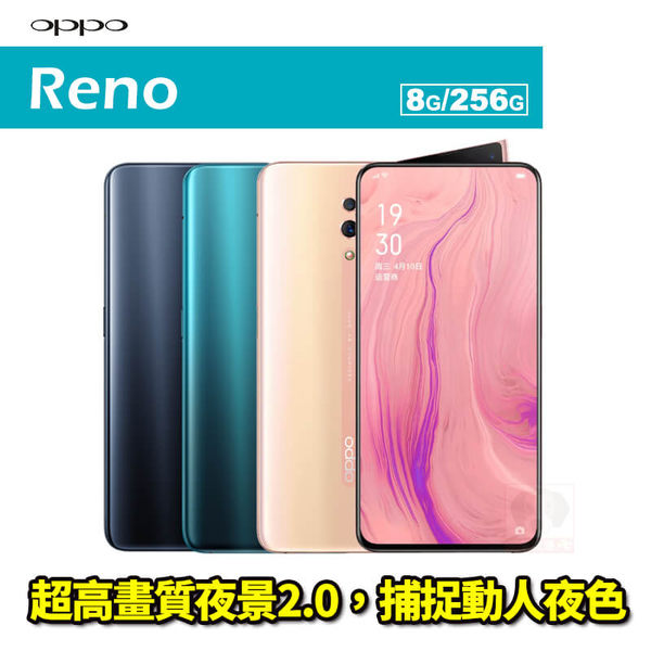 OPPO Reno 8G/256G 贈大禮包(城市馬克杯+夢想背包+漸層玻璃殼) 智慧型手機 0利率 免運費