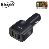 E-books B35 QC3.0快充 +Type-C三孔車用充電器