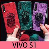 【萌萌噠】VIVO S1 (6.38吋) 祖母綠極光紫鉑金閃粉大理石 水鑽支架毛球 全包軟殼 手機殼 手機套