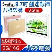 【免運+24期零利率】全新 SUPER PAD 飆速戰神 9.7吋 3G版 WIFI上網 8核架構 2G/16G 平板電腦