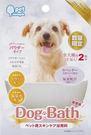 Paw Dreamer 寵物精品 ♥  日本原裝高濃度 碳酸泉錠劑 - 薰衣草口味 ( 單包裝 2 錠 )