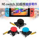 【妃凡】NS switch 3D搖桿維修零件 維修料件 3D搖桿 蘑菇頭 類比搖桿 3D 排線 修Joycon 234