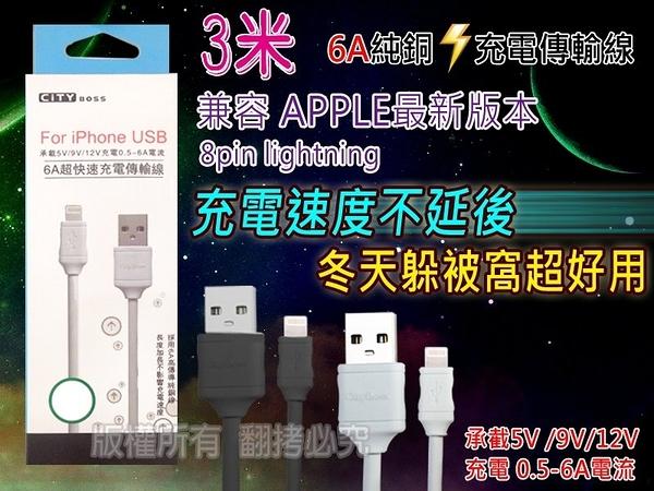 ✔3米 8pin lightning 6A超快速充電傳輸線 高傳導純銅線芯 支援 5V/9V/12V 0.5-6A電流 電源資料傳輸 i8/ix