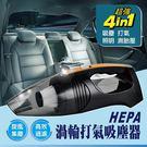 強力渦輪HEPA四合一吸塵打氣機(吸塵+打氣+測胎壓+LED照明)【DouMyGo汽車百貨】