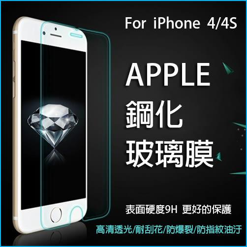 蘋果 iPhone 4/4S吋鋼化玻璃膜 保護貼 高清 透明 2.5D弧邊 9H硬度 防刮 防油汙 完美保護 螢幕貼