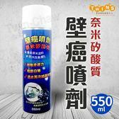 【神盾】奈米矽酸質清潔壁癌噴劑550ml(1罐)
