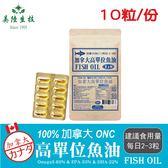【美陸生技】100%加拿大ONC高純度TG型魚油【10粒(體驗組)】AWBIO