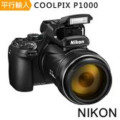 NIKON COOLPIX P1000 125倍光學變焦4K望遠類單眼*(中文平輸)-送強力大吹球清潔組+硬式保護貼