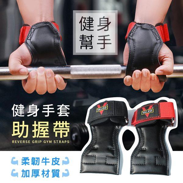 重訓 止滑助握帶【HOF8B3】防滑加厚健身手套舉重啞鈴運動護具護腕墊重量訓練器材 #捕夢網