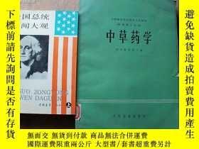 二手書博民逛書店美國總統軼聞大觀罕見(上)Y11359 :[美]威廉·德格里戈裏