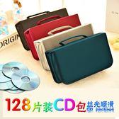 超大號光碟收納包128片裝絲光布CD盒CD包家用VCD藍光碟收納盒 可可鞋櫃