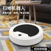 掃地機 智慧掃地機器人全自動吸塵懶人家用掃地拖地一體超薄掃吸拖三合一 科技DF
