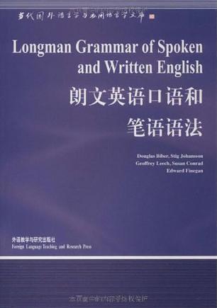 (二手簡體書)朗文英語口語和筆語語法(LONGMAN GRAMMAR OF SPOKEN AND WRITTEN ENGLISH)