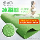 【Concern 康生】時尚冰裂紋環保瑜珈墊(綠)