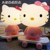 凱蒂貓觸摸調光LED滑板檯燈 三檔調光小夜燈床頭燈《小師妹》dj43