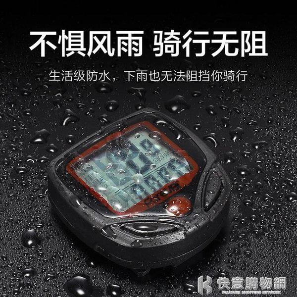 永久山地自行車碼表騎行防水測速器里程表邁速表  快意購物網